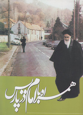 تصویر همراه با امام در پاریس