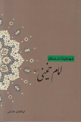 تصویر مهدویت در منظر امام خمیی