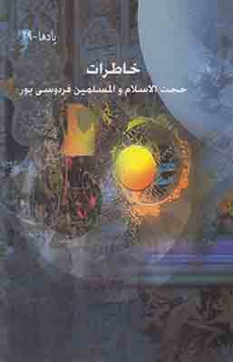 خاطرات حجت الاسلام و المسلمین فردوسی پور