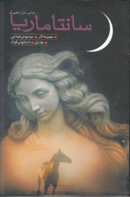 تصویر سانتا ماریا (جلد 1)