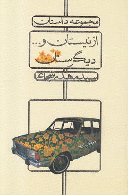 تصویر از نیستان و... دیگرستان