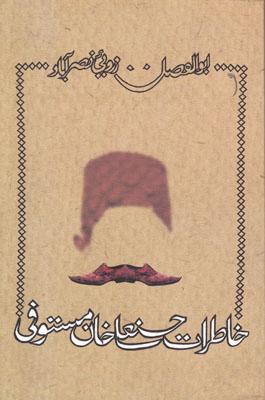 تصویر خاطرات حسنعلی خان مستوفی