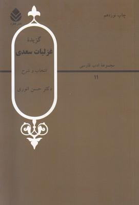 تصویر گزیده غزلیات سعدی