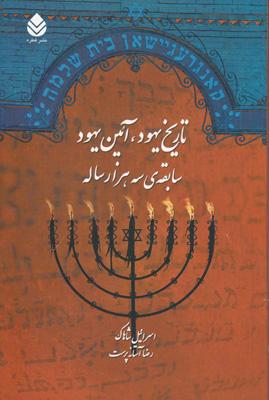 تصویر تاریخ یهود آئین یهود
