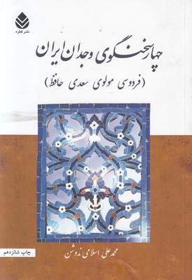 تصویر چهار سخنگوی وجدان ایران