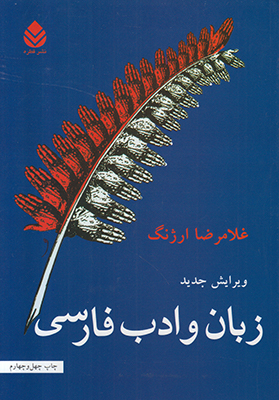 تصویر زبان و ادب فارسی