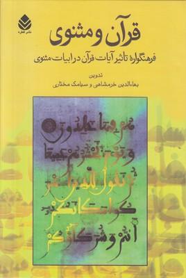 تصویر قرآن و مثنوی