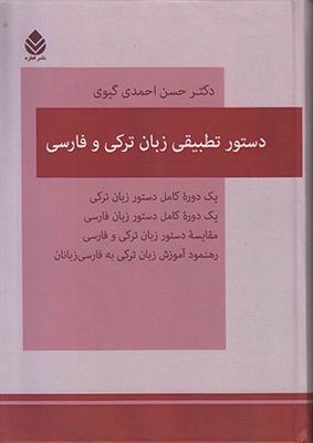 تصویر دستور تطبیقی زبان ترکی و فارسی
