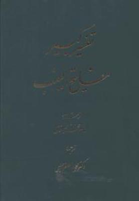تصویر تفسیر کبیر مفاتیح الغیب جلد 5