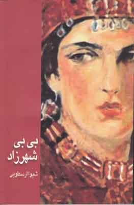 تصویر بی بی شهرزاد