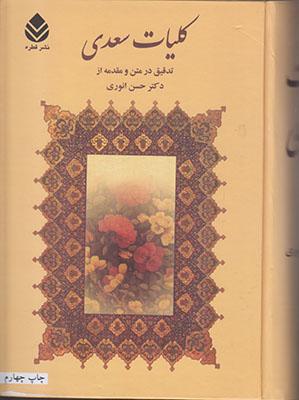 تصویر کلیات سعدی