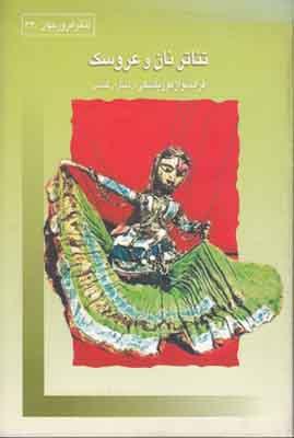 تصویر تئاتر نان و عروسک