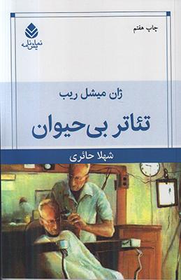 تصویر تئاتر بی حیوان