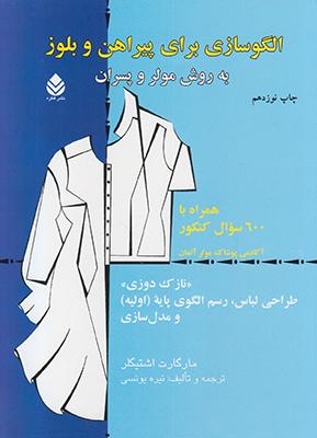 تصویر الگوسازی برای پیراهن و بلوز به روش مولر و پسران