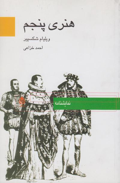 تصویر هنری پنجم (شکسپیر)