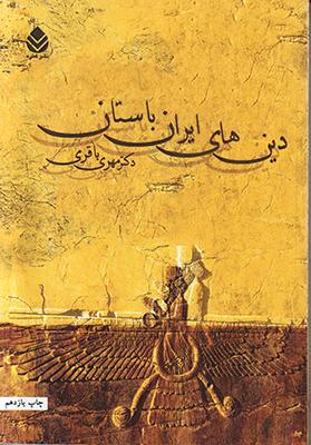 تصویر دین های ایران باستان