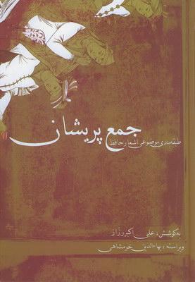 تصویر جمع پریشان(طبقه بندی موضوعی اشعار حافظ)