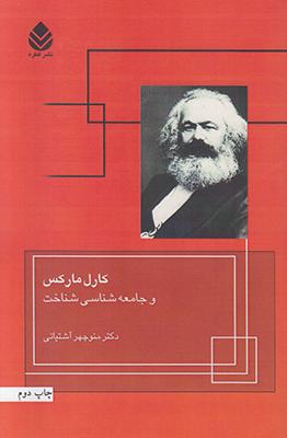 تصویر کارل مارکس و جامعه شناسی شناخت