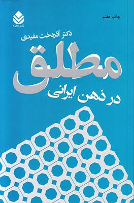 تصویر مطلق در ذهن ایرانی