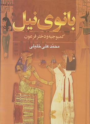 تصویر بانوی نیل (کمبوجیه و دختر فرعون)