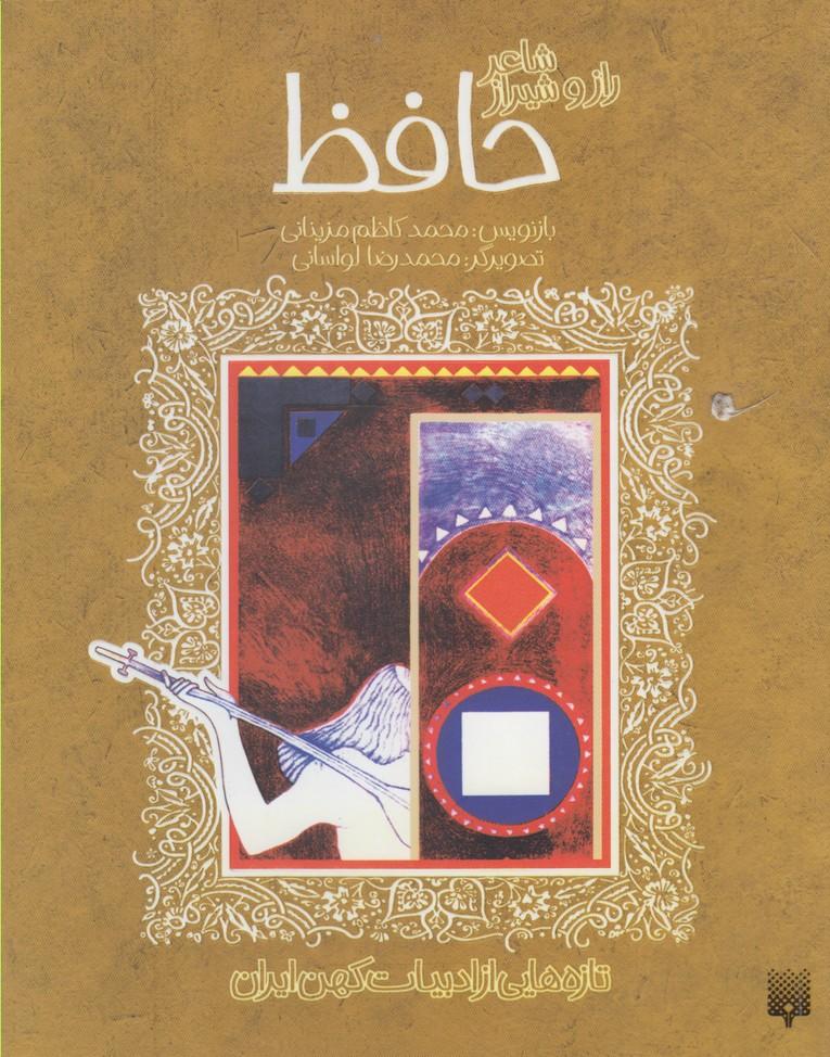 تصویر حافظ (تازه هایی از ادبیات کهن ایران)