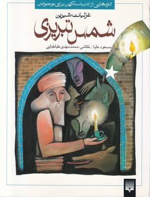 تصویر غزلیات شیرین شمس تبریزی (تازه هایی از ادبیات کهن برای نوجوانان)