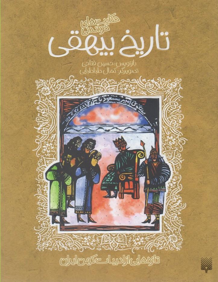 تصویر تاریخ بیهقی (تازه هایی از ادبیات کهن ایران)