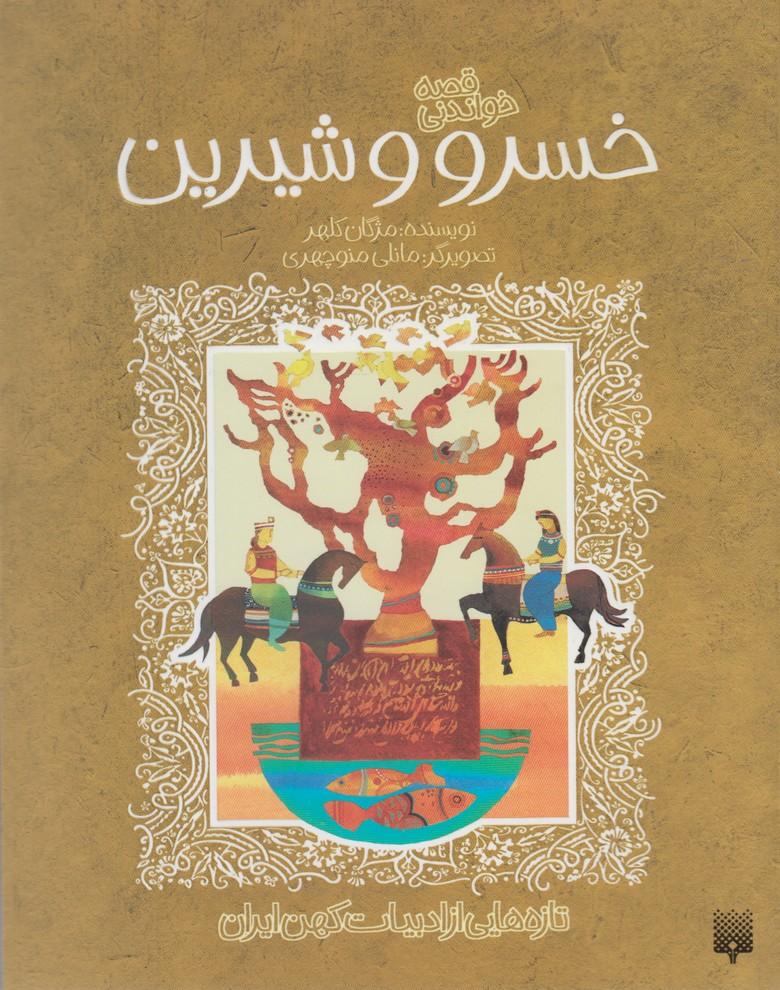 تصویر خسرو و شیرین (تازه هایی از ادبیات کهن ایران)