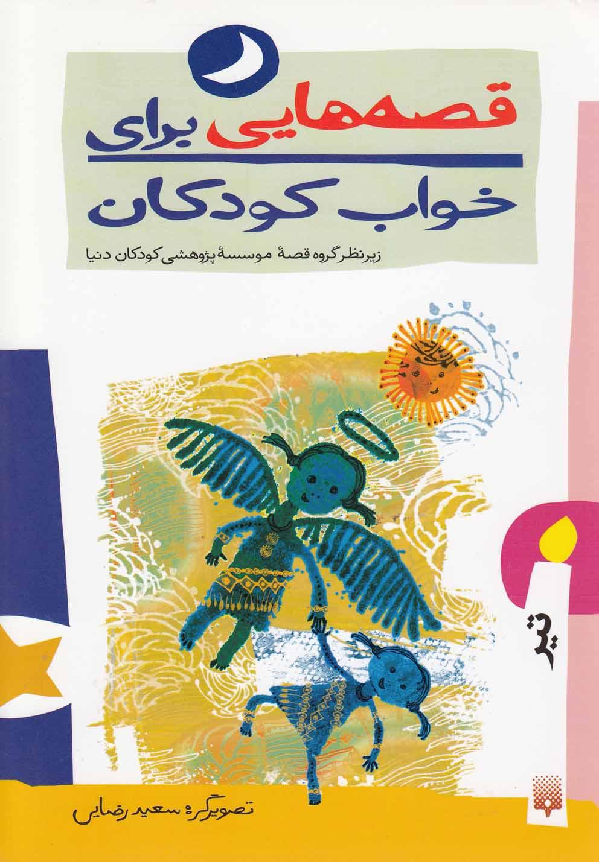 تصویر قصه هایی برای خواب کودکان (تیر ماه)
