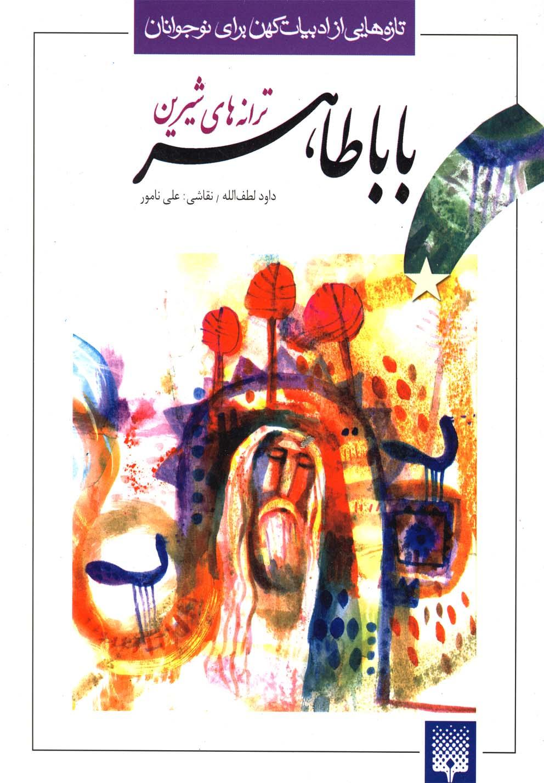 تصویر ترانه های شیرین بابا طاهر (تازه هایی از ادبیات کهن برای نوجوانان)