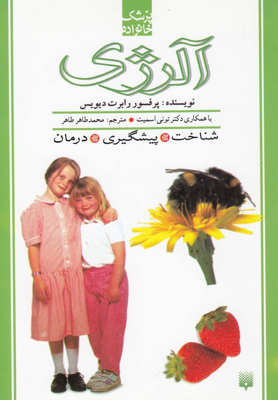 تصویر پزشک خانواده (آلرژی)