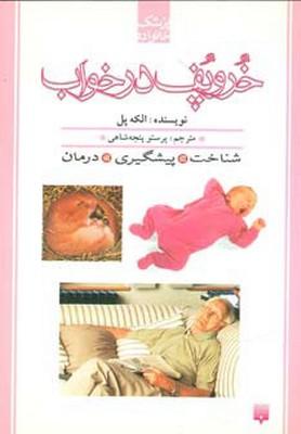 پزشک خانواده (خروپف در خواب)