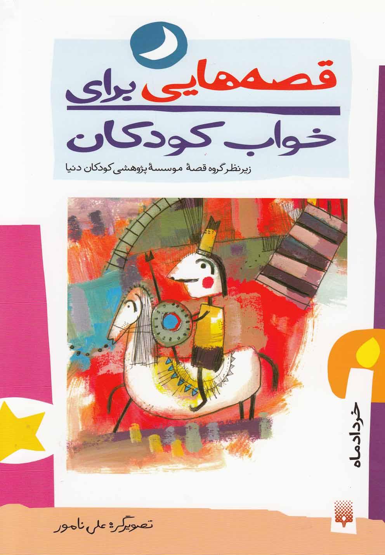 تصویر قصه هایی برای خواب کودکان (خرداد ماه)