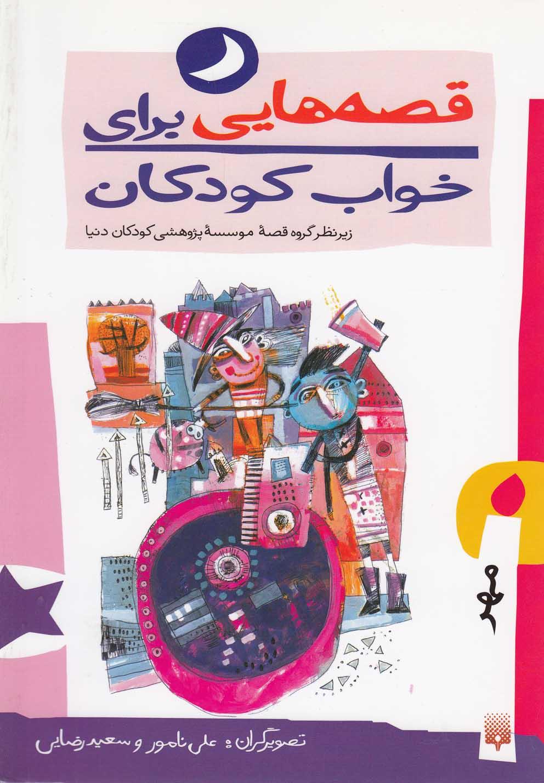 تصویر قصه هایی برای خواب کودکان (مهر ماه)