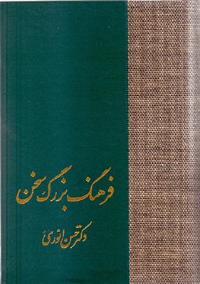 تصویر فرهنگ بزرگ سخن (8 جلد)