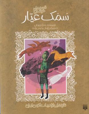 تصویر سمک عیار (تازه هایی از ادبیات کهن ایران)