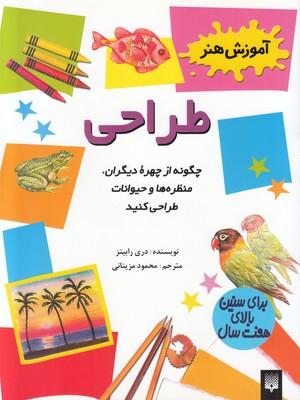 تصویر طراحی (آموزش هنر)