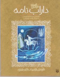 تصویر داراب نامه (تازه هایی از ادبیات کهن ایران)