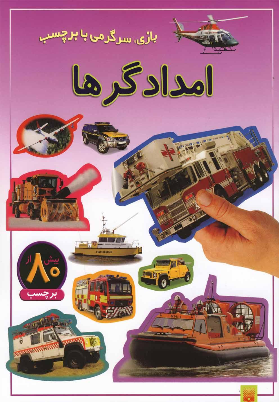 تصویر امدادگرها(بازی،سرگرمی با برچسب)
