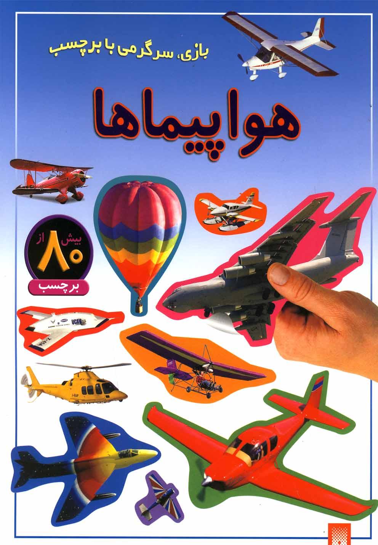 تصویر هواپیماها(بازی،سرگرمی با برچسب)