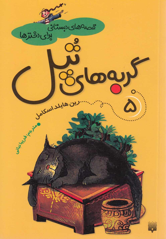 تصویر قصه های دبستانی برای دخترها 5 (گربه های تپل)