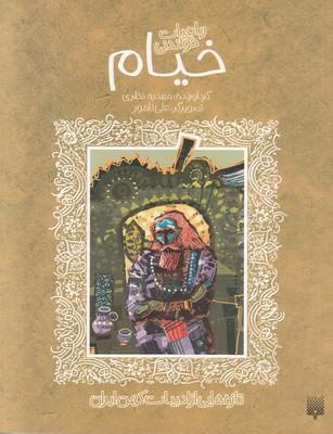 تصویر خیام (تازه هایی از ادبیات کهن ایران)