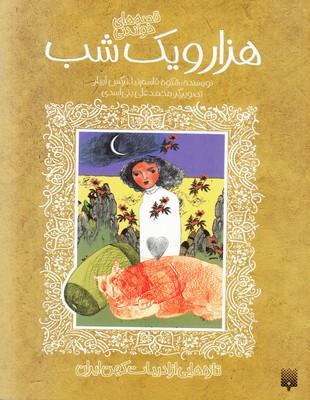 تصویر هزار و یک شب (تازه هایی از ادبیات کهن ایران)