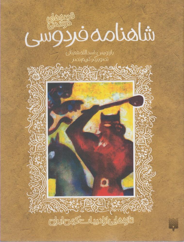 تصویر شاهنامه فردوسی (تازه هایی از ادبیات کهن ایران)
