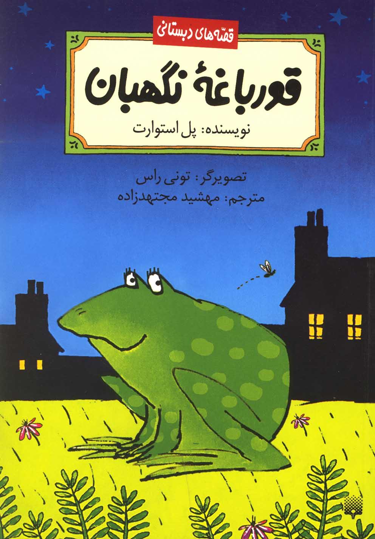 تصویر قورباغه نگهبان (قصه های دبستانی)