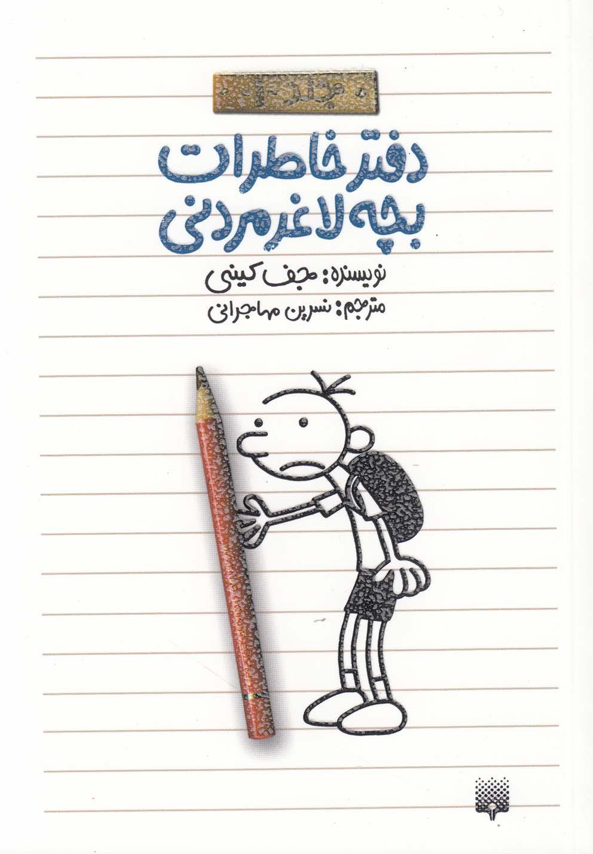 تصویر دفتر خاطرات بچه لاغرمردنی 1
