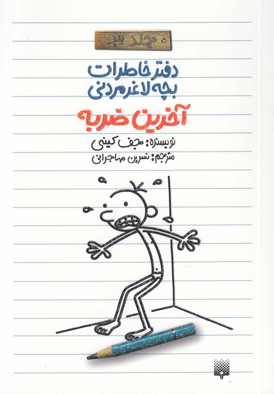 تصویر دفتر خاطرات بچه لاغرمردنی 3