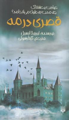 تصویر قصری در مه (رمان نوجوان)