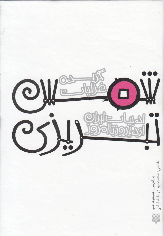 تصویر گزیده غزلیات شمس تبریزی (قصه های ادبیات ایران از دیروز تا امروز 15)