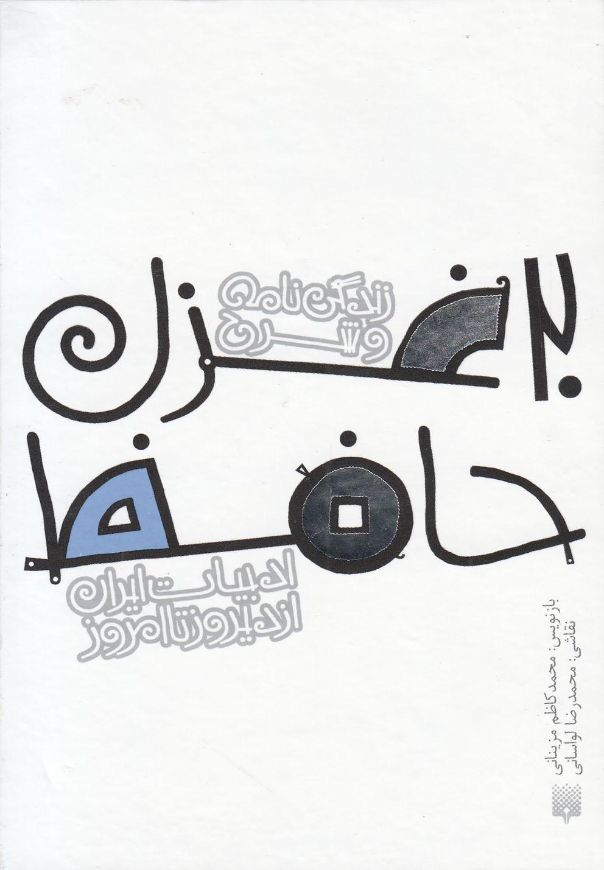 تصویر 20 غزل حافظ (قصه های ادبیات ایران از دیروز تا امروز14)